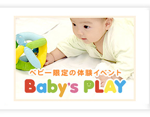 Baby's Play